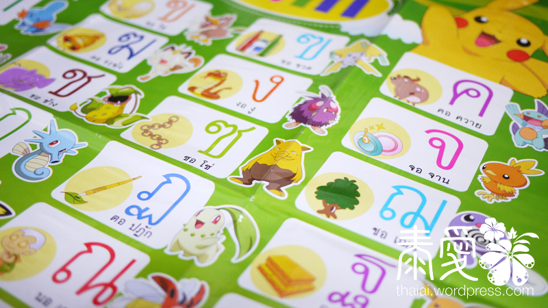 Thai Alphabet Book, Poster
