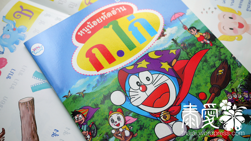 Thai Alphabet Book