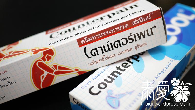 Thai Souvenir