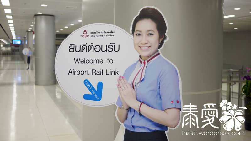 The Suvarnabhumi Airport Link (SARL)