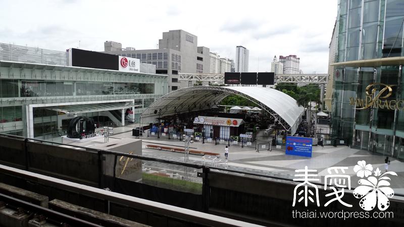 Siam Station