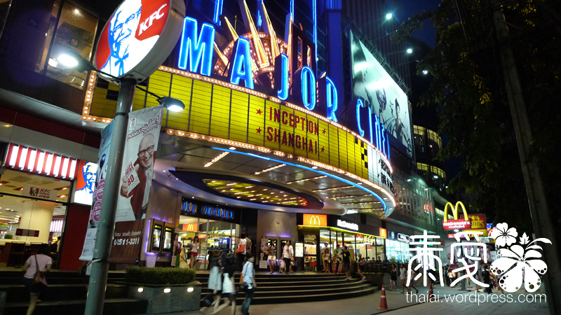 Major Cineplex RatchaYothin