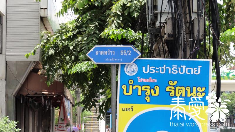Lat Phrao路的後樂園-中古傢俱店papaya(4) Kensei S Blog《泰愛》