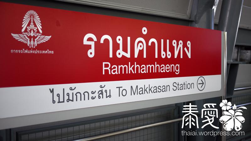Suvarnabhumi Airport Link