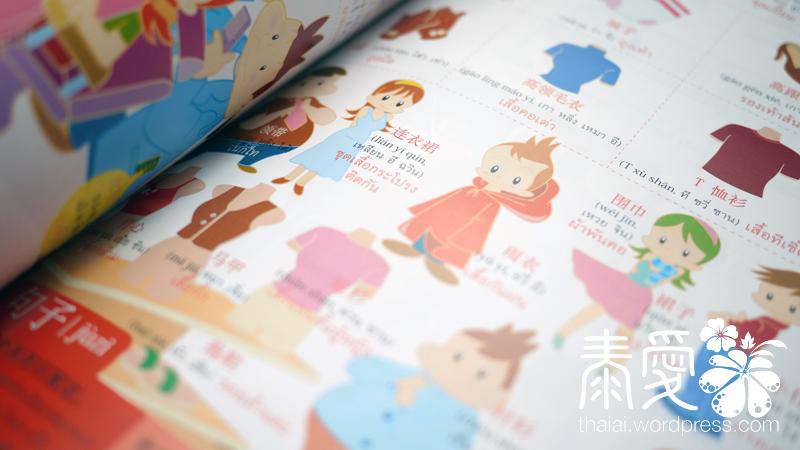 學習泰語教材