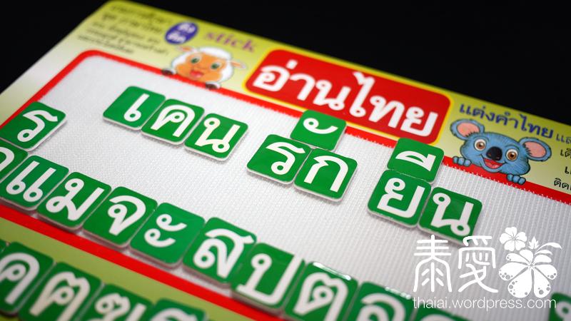 泰語學習拼字卡