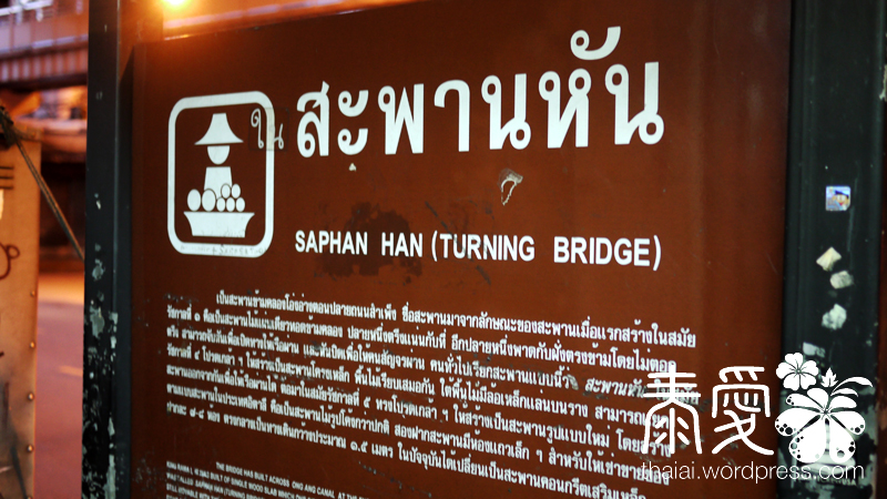 Saphan Han (Turning Bridge)