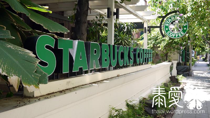 StarBucks@Lang Suan