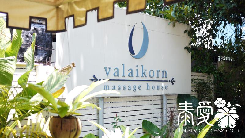 Valaikorn@Lang Suan Road