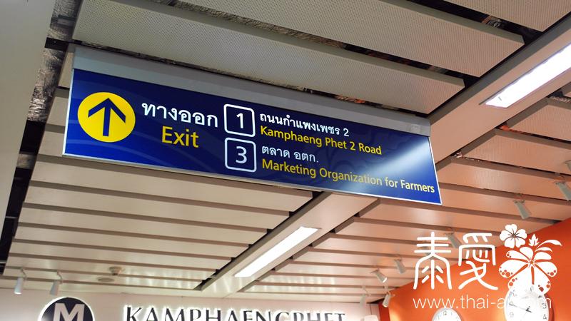 Kamphaeng Phet Station