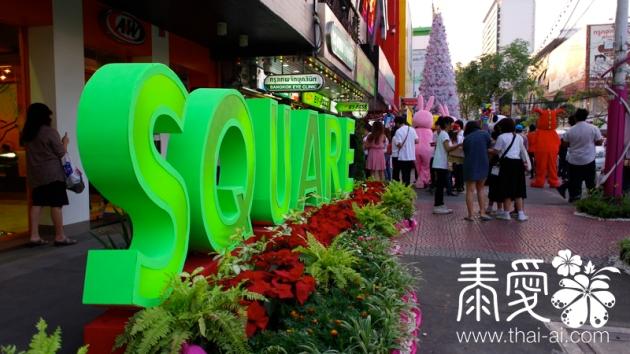 Siam Square 2011X' Mas