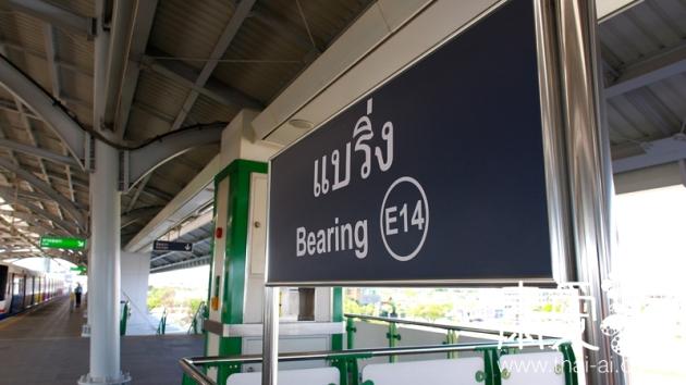 BTS Bearing Station