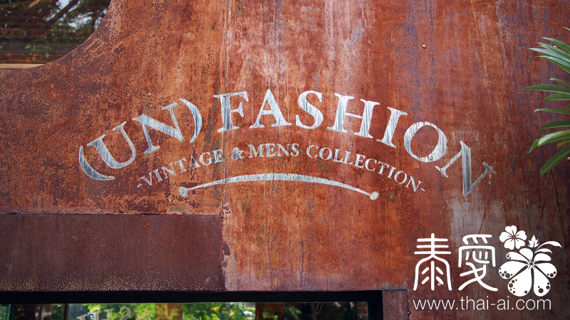 原來還有一間男裝與女裝的皮具中古店